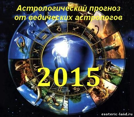 гороскоп прогноз на 2015 (468x409, 51Kb)