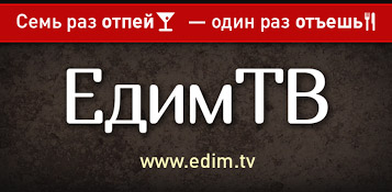 Едим ТВ/1415502_Edim_TV (357x175, 42Kb)