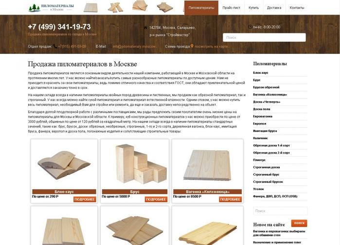 Pilomaterialy.Moscow - ������������� � ������ �� ��������� ����/3281146_pilomaterialy_moscow (700x504, 204Kb)