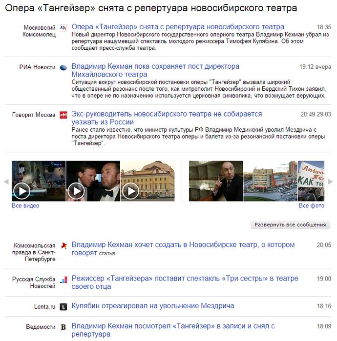 2015-03-31 21-11-08 Опера «Тангейзер» снята с репертуара новосибирского театра (1047)  Яндекс.Новости – Yandex (690x700, 337Kb)