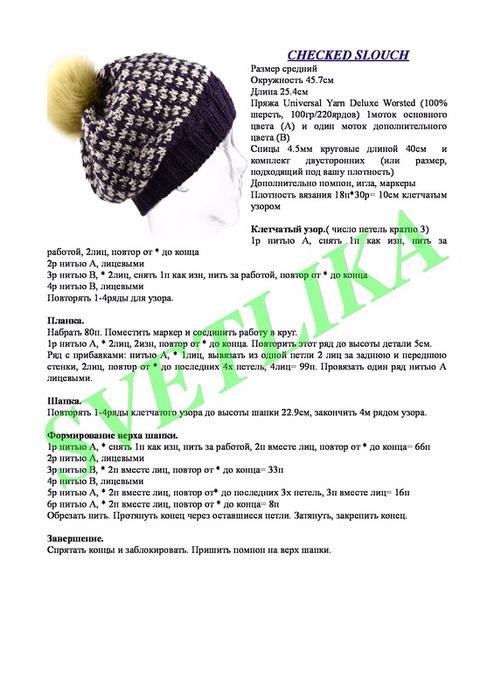 Шапка с меховым бомбоном (494x700, 224Kb)