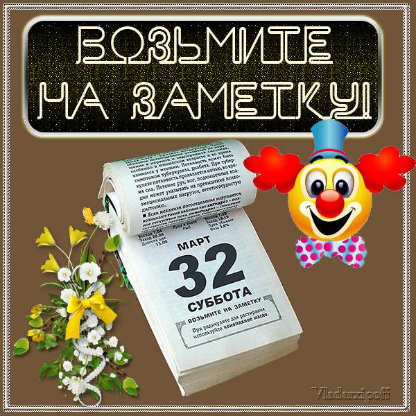 1 апреля - День Смеха 121585585_amoglotakbuyt