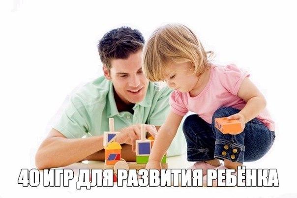 40 ИГР ДЛЯ PAЗBИТИЯ РЕБЁНКА (604x403, 43Kb)