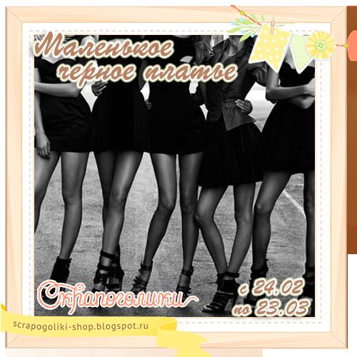 Скрапоголики Платье (500x500, 247Kb)
