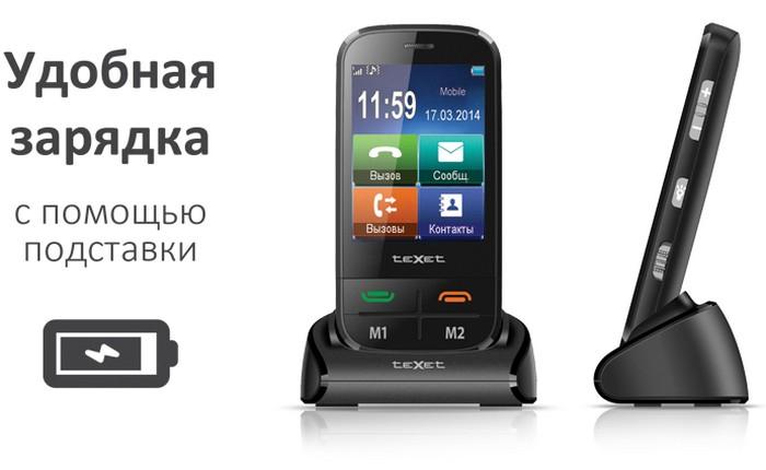 мобильные телефоны для пожилых людей 4 (700x430, 98Kb)