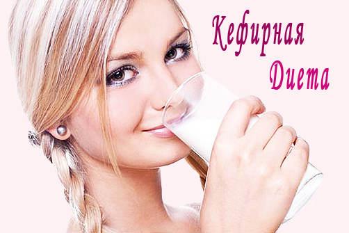 5365806_kefirnayadietadlyapohudeniya (502x335, 27Kb)