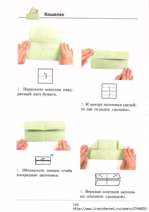 Как сделать кошелек схема