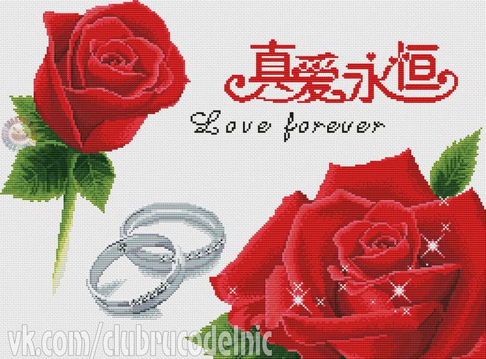 Love Forever (700x517, 245Kb)