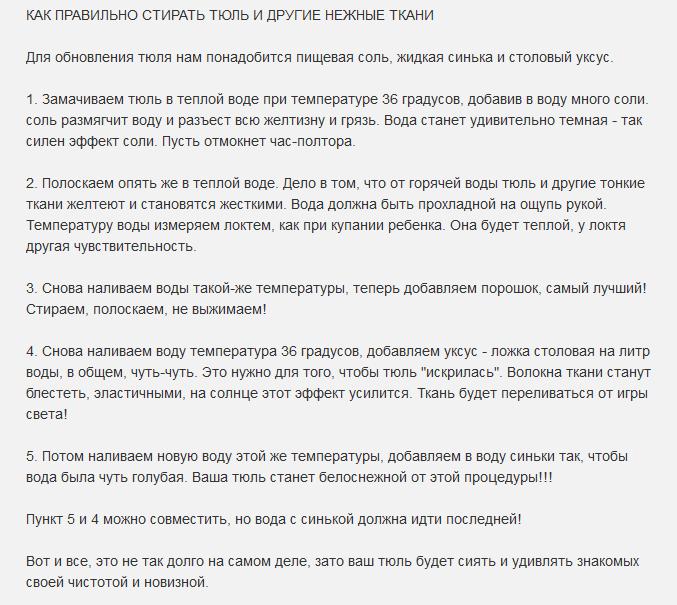 5745884_kak_pravilno_stirat_tul_1_ (677x605, 36Kb)