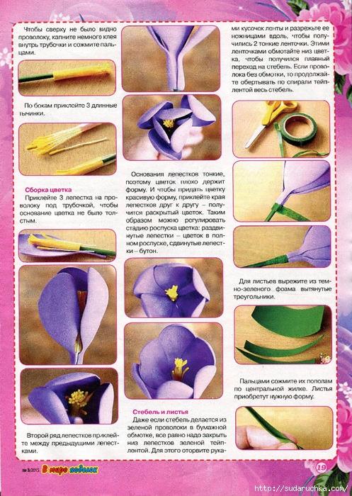 Как сделать цветы с фома