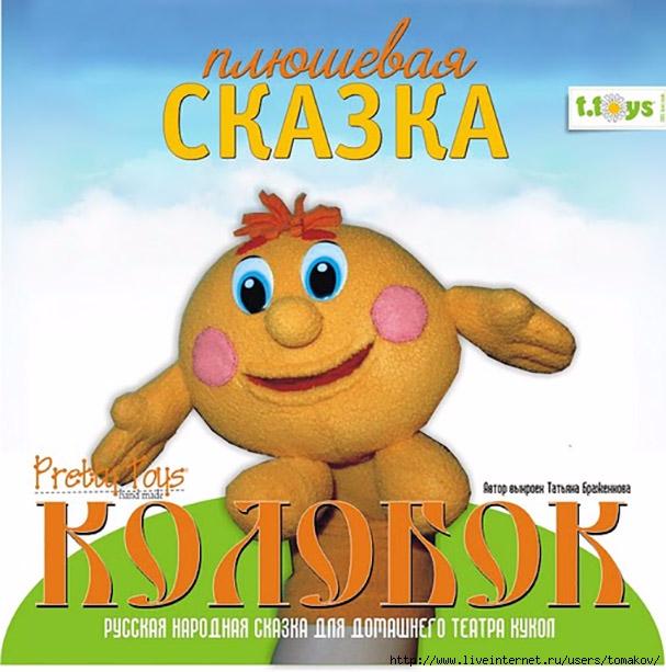 76400348_Kolobok1 (607x613, 210Kb)