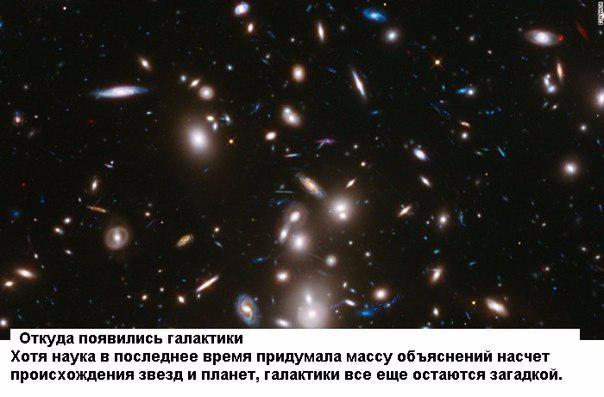 10 невероятных фактов о космосе, которые сбивают с толку современных учёных 6 (604x397, 160Kb)