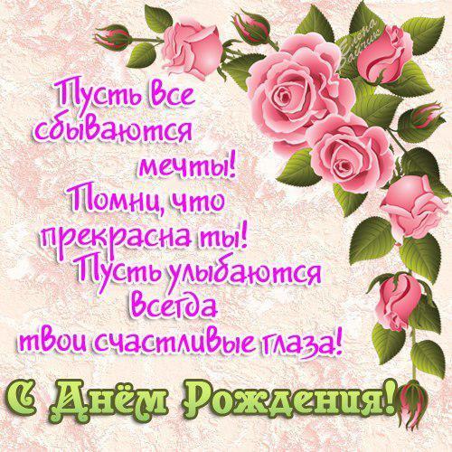 Поздравления с днем рождения ляззат 3