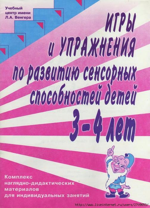 igry_i_uprazhneniya_po_razvitiyu_sensornyh_sposobnostey_dete.page01 (504x700, 304Kb)