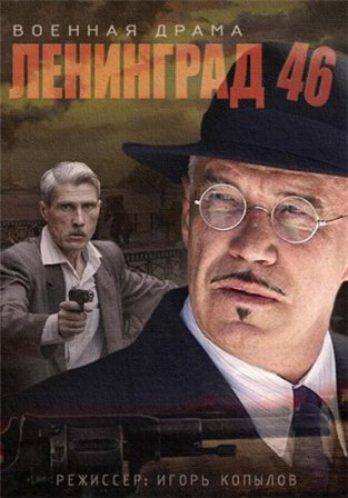 3925311_Leningrad46 (313x448, 33Kb)