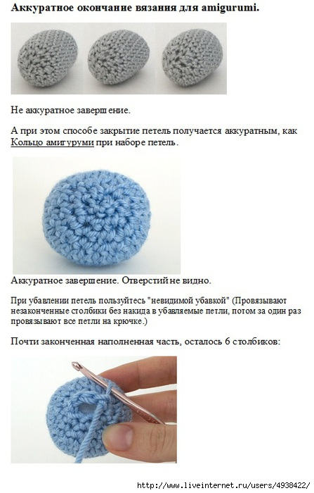 амигуруми (447x700, 152Kb)