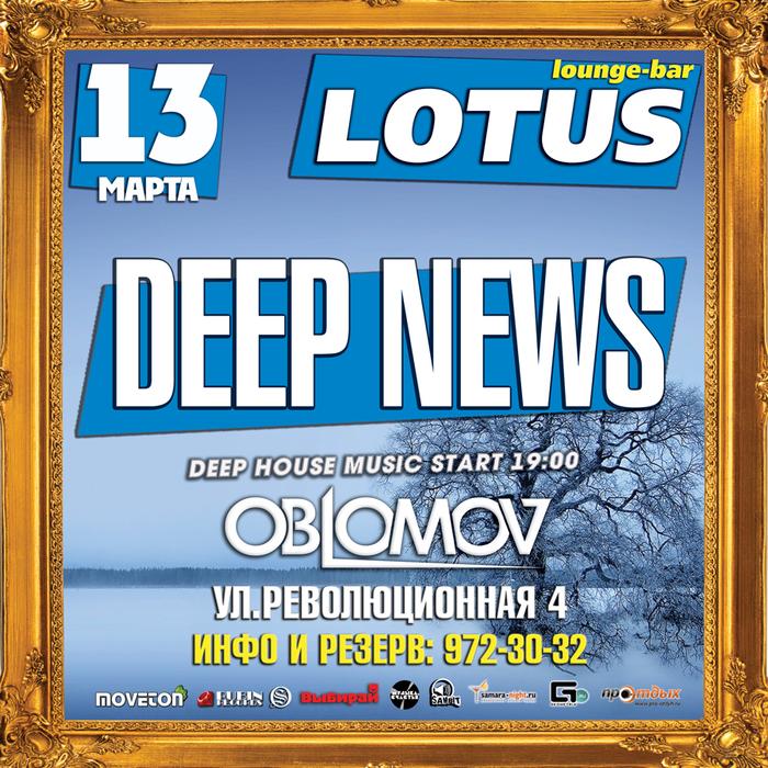 13 марта - Deep News-инет (700x700, 585Kb)