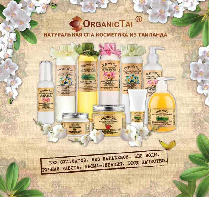 !Organic_Tai_ (700x660, 732Kb)
