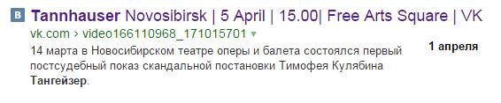 2015-04-04 07-56-58 тангейзер — Яндекс  нашёлся 1млнответов – Yandex (566x117, 13Kb)