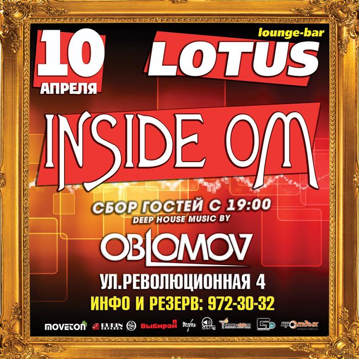 10 апреля INSIDE OM-инет (700x700, 560Kb)