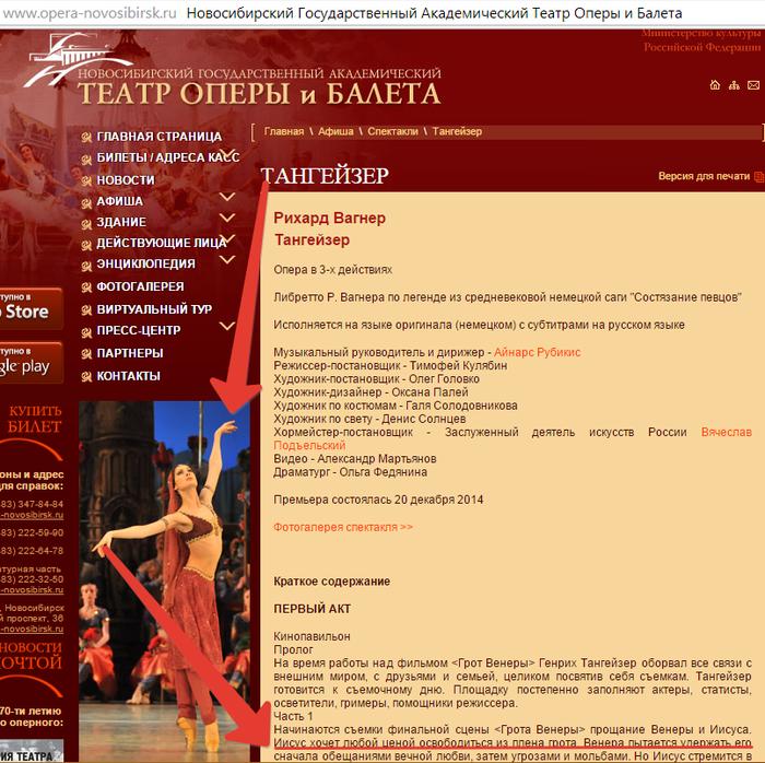 2015-04-04 09-10-16 Новосибирский Государственный Академический Театр Оперы и Балета – Yandex (700x698, 481Kb)