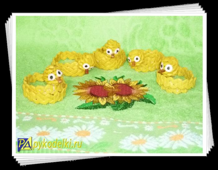 Плетение цыплят из бумаги,плетение к пасхе, к пасхе из бумаги/5389734_2ciplyata (700x546, 470Kb)