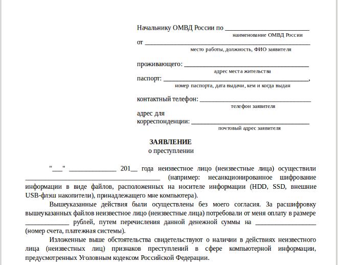 Заявление в полицию (661x518, 125Kb)