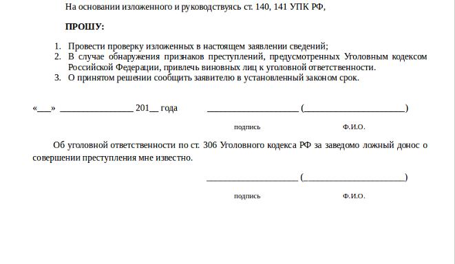 заявление (661x384, 69Kb)