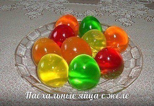 пасхальные яйца с желе (492x340, 213Kb)