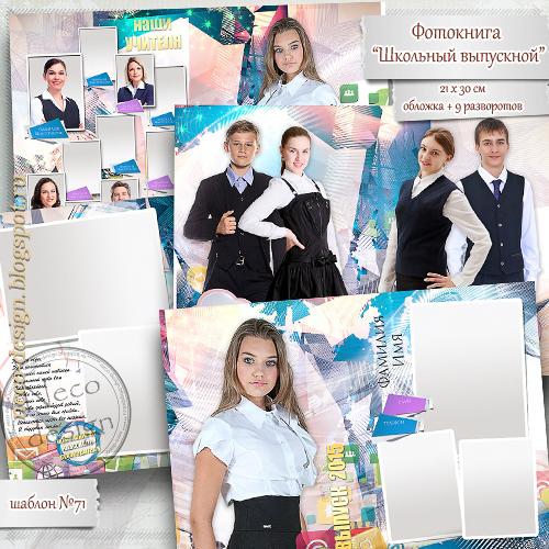 1428169152_vuypusknaya_fotokniga_dlya_starsheklassnikov (500x500, 346Kb)