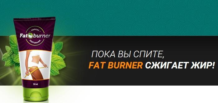 Fat-burner-крем-700x331 (700x331, 46Kb)