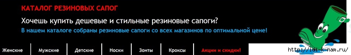 детские резиновые сапоги недорого, купить детские резиновые сапоги, /4682845_Bezimyannii (700x110, 54Kb)