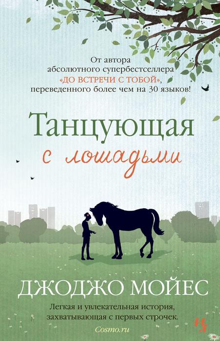 2064475_moies_tancyushaya (452x700, 163Kb)