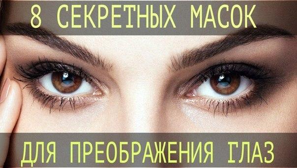 1428249062_8_sekretnuyh_masok_dlya_preobrazheniya_glaz (604x341, 54Kb)
