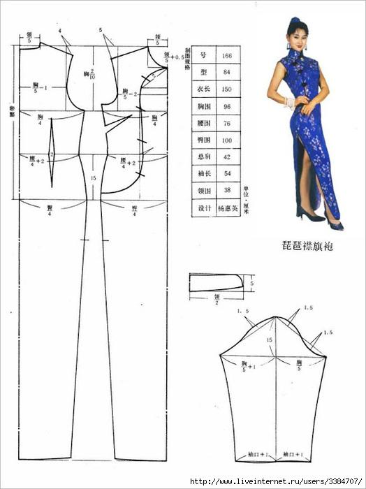 Выкройки вьетнамское платье 168