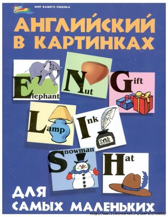 Английский в картинках для самых маленьких.page01 (542x700, 296Kb)