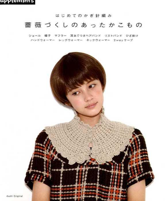 Crochet Rose Motifs Warm Goods_1 (574x700, 36Kb)