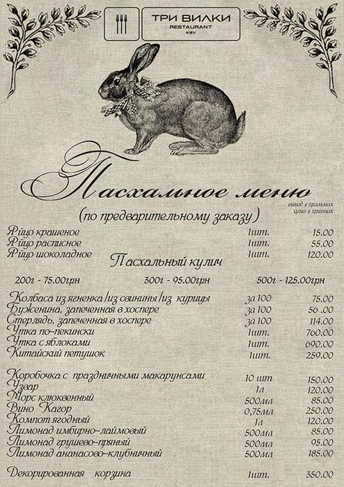 ���������� ����/5684778_Pashalnoe_menu2 (494x700, 378Kb)