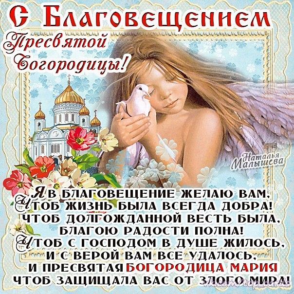 4924802_blagoveshenie4 (604x604, 165Kb)