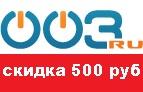 003 СЃРєРёРґРєР° 500 СЂ (143x92, 21Kb)