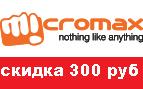 миромакс скидка 300 (143x89, 8Kb)