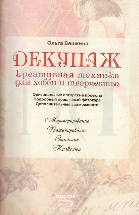 decoup (453x700, 295Kb)