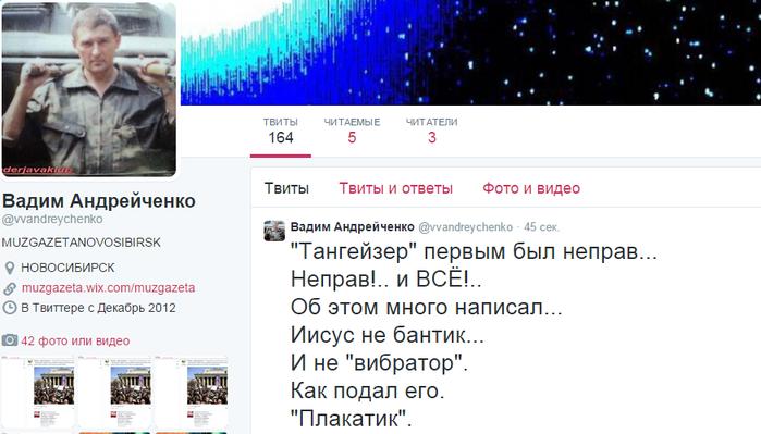 2015-04-06 23-01-09 Вадим Андрейченко (@vvandreychenko)   Твиттер – Yandex (700x399, 225Kb)