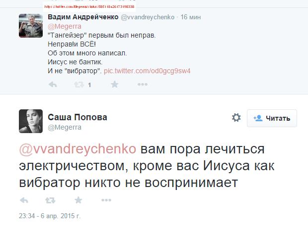 2015-04-06 22-42-03 Саша Попова в Твиттере  «@vvandreychenko вам пора лечиться электричеством, кроме вас Иисуса как вибрато (620x477, 55Kb)