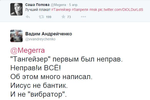 2015-04-07 06-44-56 2015-04-06 22-25-53 Вадим Андрейченко в Твиттере  «@Megerra  Тангейзер  первым был неправ. Неправ!и ВСЁ (584x387, 46Kb)