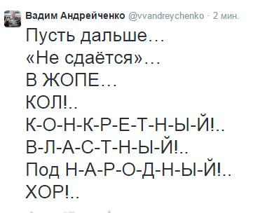 2015-04-07 17-18-29 Вадим Андрейченко (@vvandreychenko)   Твиттер – Yandex (371x304, 21Kb)