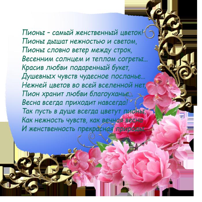 3934161_Pioni_1_ (700x700, 615Kb)