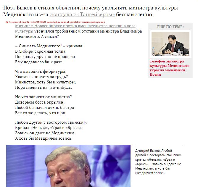 2015-04-08 08-49-15 Быков  Чтоб не угасла Божья искра в цензурно-пафосном аду...   Собеседник.ру – Yandex (669x632, 168Kb)