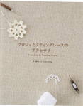 Превью Yokoyama and Kayo - Crochet and Tatting Lace Accessories - 2012_2 (548x700, 460Kb)