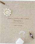Превью Yokoyama and Kayo - Crochet and Tatting Lace Accessories - 2012_2 (548x700, 460Kb)